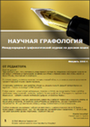 "Журнал ""Научная Графология"""
